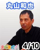 【丸山和也】丸山和也の義憤熟考 2012/04/10 発売号