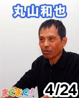 【丸山和也】丸山和也の義憤熟考 2012/04/24 発売号