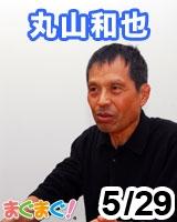 【丸山和也】丸山和也の義憤熟考 2012/05/29 発売号