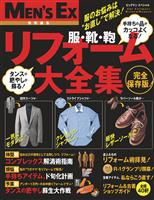 MEN'S EX 特別編集 服・靴・鞄 リフォーム大全集