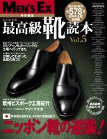 MENS EX 特別編集 最高級靴読本Vol.5