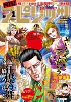 月刊!スピリッツ 2017年1月号(2016年11月26日発売)