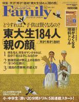 プレジデントFamily 2012年12月号