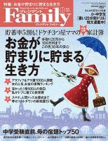 プレジデントFamily 2013年2月号