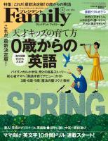 プレジデントFamily 2013年4月号