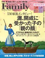 プレジデントFamily 2013年5月号