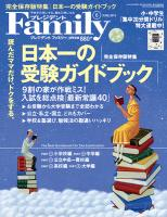 プレジデントFamily 2013年6月号