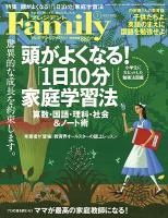 プレジデントFamily 2013年7月号