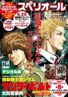 ビッグコミックスペリオール 2016年14号(2016年6月24日発売)