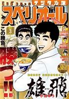 ビッグコミックスペリオール 2017年3号(2017年1月13日発売)