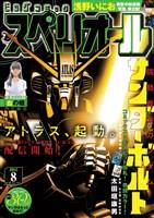ビッグコミックスペリオール 2017年8号(2017年3月24日発売)