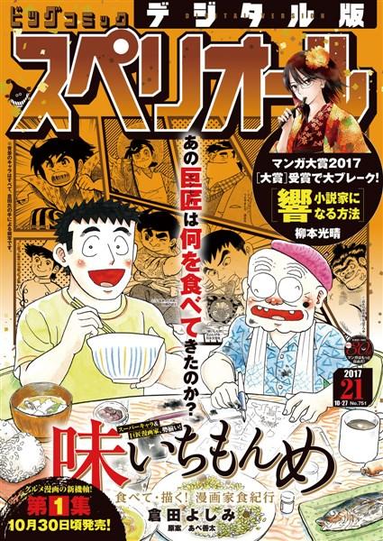 ビッグコミックスペリオール 2017年21号(2017年10月13日発売)