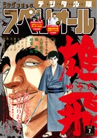 ビッグコミックスペリオール 2018年7号(2018年3月9日発売)