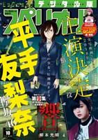 ビッグコミックスペリオール 2018年10号(2018年4月27日発売)