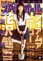 ビッグコミックスペリオール 2018年16号(2018年7月27日発売)