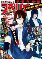 ビッグコミックスペリオール 2018年19号(2018年9月14日発売)