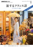 NHKテレビ 旅するフランス語  2017年1月号