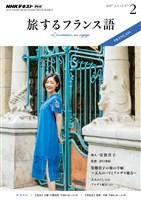 NHKテレビ 旅するフランス語  2017年2月号