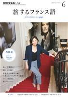 NHKテレビ 旅するフランス語  2017年6月号
