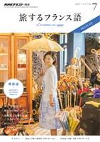 NHKテレビ 旅するフランス語  2017年7月号