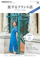 NHKテレビ 旅するフランス語  2017年8月号