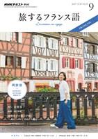 NHKテレビ 旅するフランス語  2017年9月号
