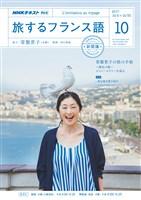 NHKテレビ 旅するフランス語  2017年10月号
