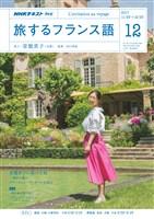 NHKテレビ 旅するフランス語  2017年12月号