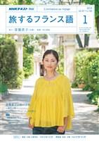 NHKテレビ 旅するフランス語  2018年1月号