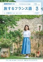 NHKテレビ 旅するフランス語  2018年3月号