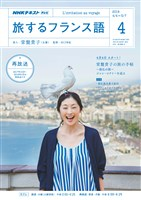 NHKテレビ 旅するフランス語  2018年4月号