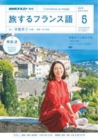 NHKテレビ 旅するフランス語  2018年5月号