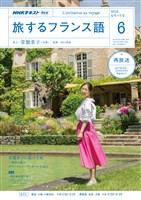 NHKテレビ 旅するフランス語  2018年6月号