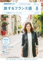 NHKテレビ 旅するフランス語  2018年8月号