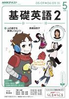 NHKラジオ 基礎英語2 2016年5月号