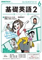 NHKラジオ 基礎英語2  2016年6月号