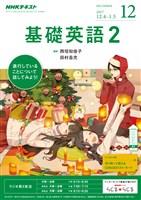 NHKラジオ 基礎英語2  2017年12月号