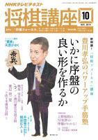 NHK 将棋講座 2014年10月号