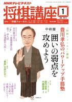 NHK 将棋講座 2015年1月号