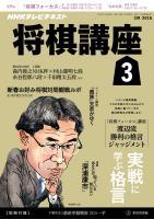 NHK 将棋講座 2016年3月号