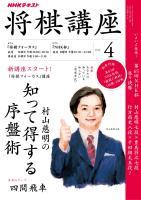 NHK 将棋講座 2016年4月号