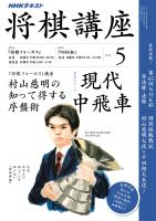 NHK 将棋講座 2016年5月号