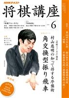 NHK 将棋講座  2016年6月号