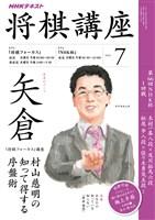 NHK 将棋講座  2016年7月号