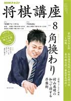 NHK 将棋講座  2016年8月号