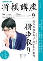 NHK 将棋講座  2016年9月号