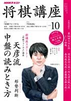 NHK 将棋講座  2016年10月号