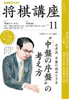 NHK 将棋講座  2016年11月号