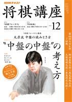 NHK 将棋講座  2016年12月号
