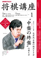NHK 将棋講座  2017年1月号